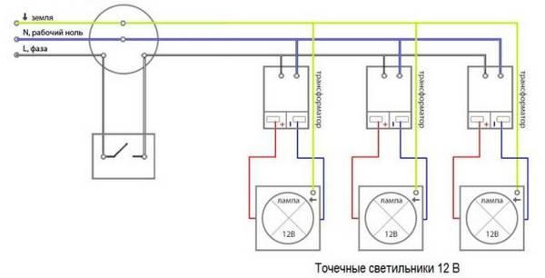 Как подключить точечные светильники схема