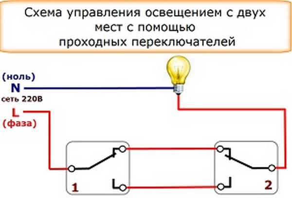 Схема подключения двумя выключателями